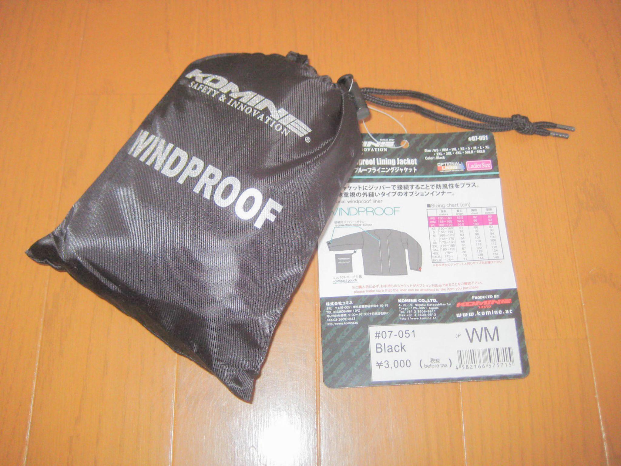 コミネ JK-051 ウインドプルーフ ライニングジャケット KOMINE 07-051 WINDPROOF LINING JKT